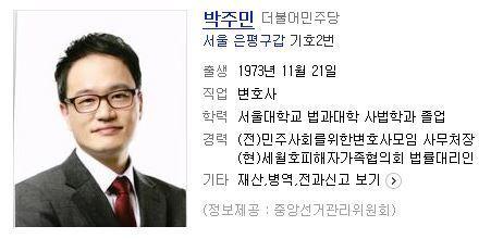 박주민 개소식 사진, 박주민 출마지역 은평구갑, 박주민 변호사 ...