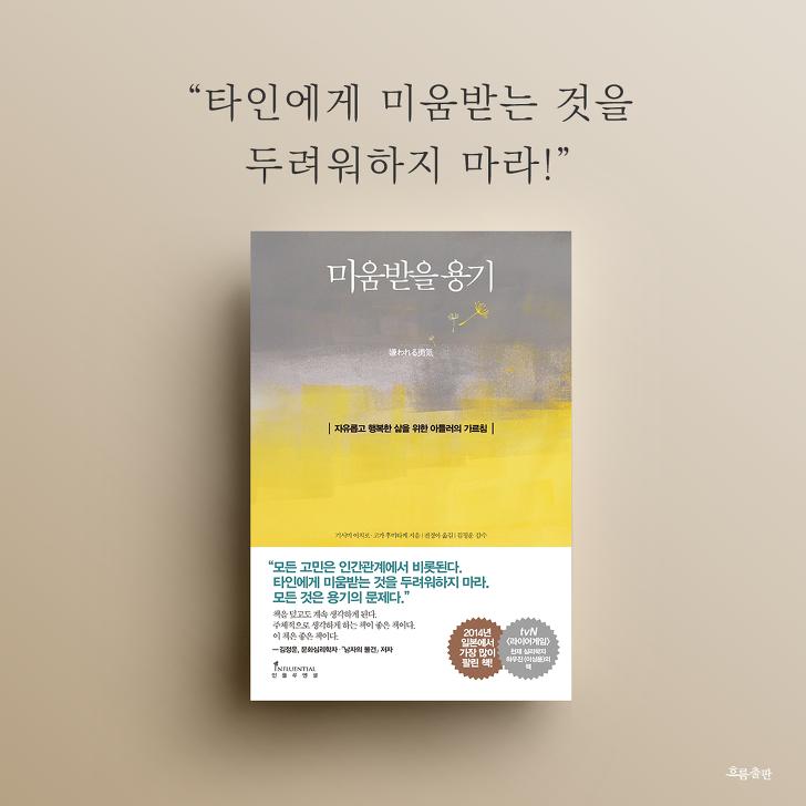 범죄 심리학 책 추천