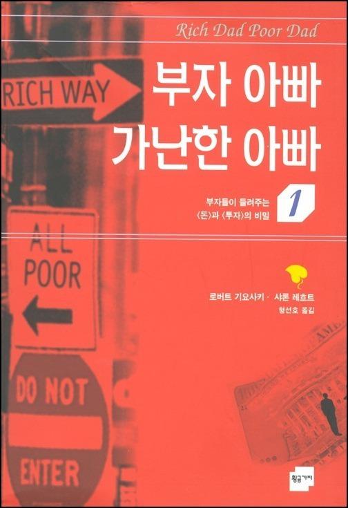 부동산 공부 책
