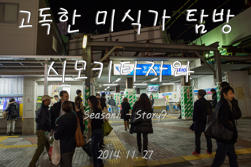 고독한 미식가 시즌 1 2 화
