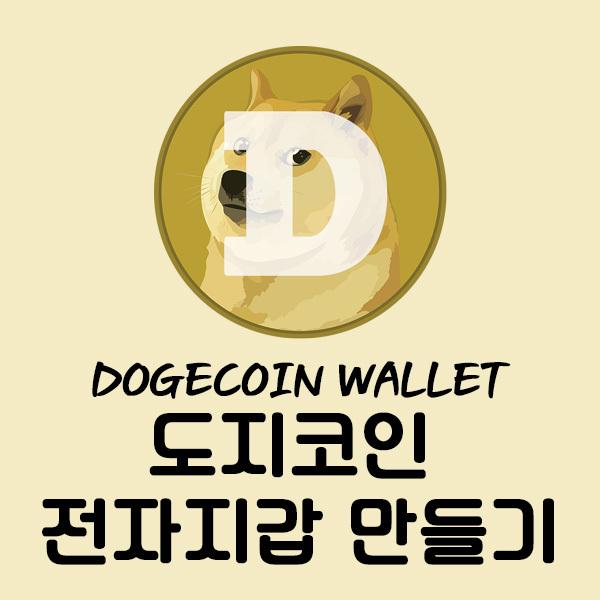도지코인 전자지갑(Dogecoin Wallet) 만들기