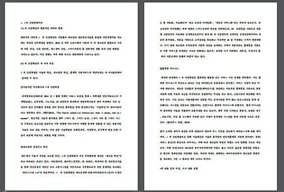 pdf 파일 word 로 변환