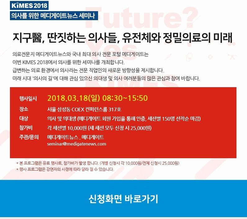 스카이닥터 블로그 :: (강연) 딴짓하는 의사들 -3.18 / 코엑스