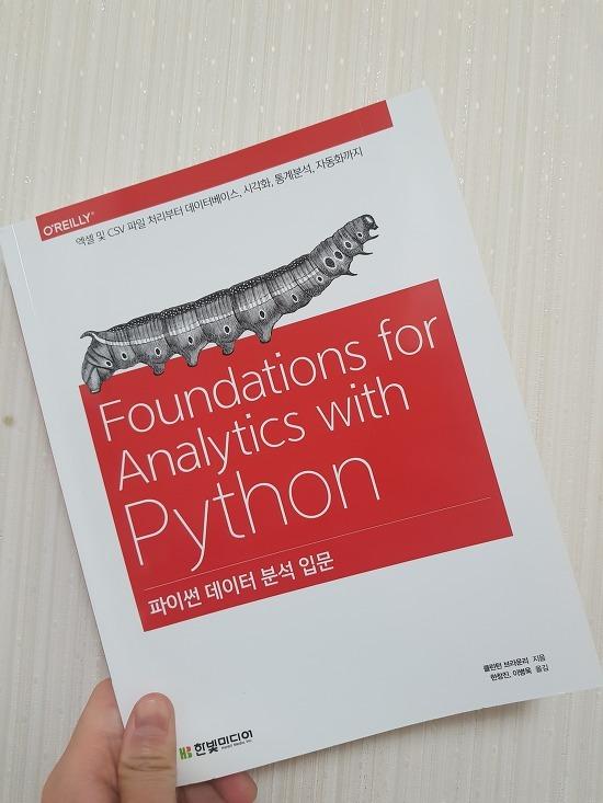 파이썬 데이터 분석 책