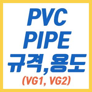 PVC파이프 규격 단위중량 용도 총정리(VG1, VG2차이)