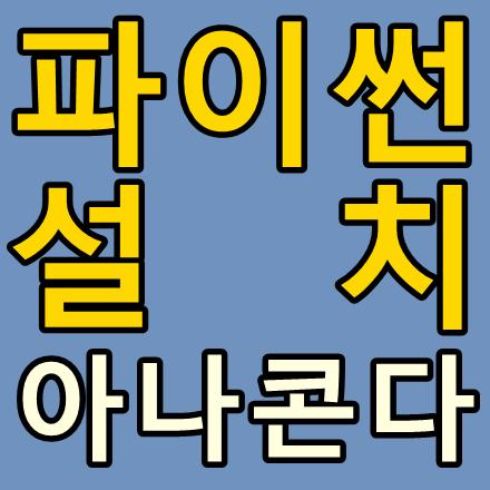 파이썬 아나콘다 설치