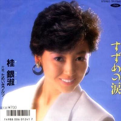 계은숙 일본 노래 가사