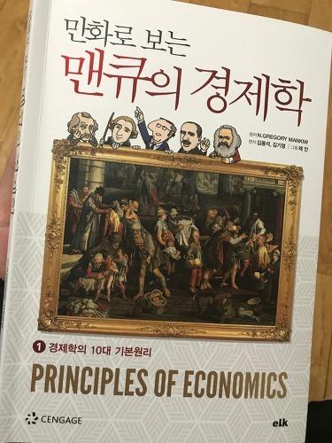 쉬운 경제학 책