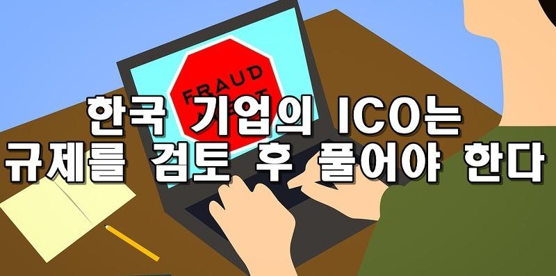 자비스가 필요해 :: 한국 기업의 가상화폐 ICO는 충분히 규제 및 ...