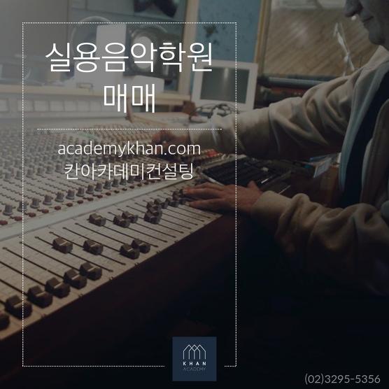 실용 음악 학원 추천