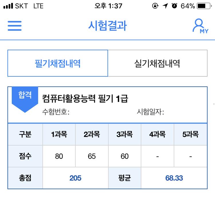 컴활 1 급 책 추천