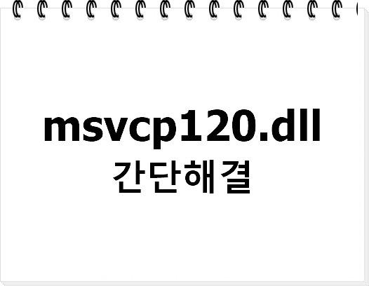 msvcp120.dll 오류 해결하는게 이렇게 쉽다니