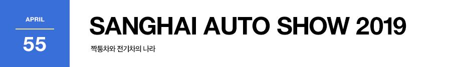 SANGHAI AUTO SHOW 2019