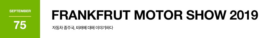 FRANKFRUT MOTOR SHOW 2019
