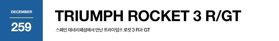 TRIUMPH ROCKET 3 R/GT