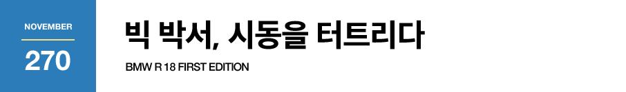빅 박서, 시동을 터트리다