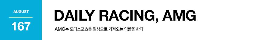 DAILY RACING, AMG