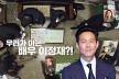 소속사 대표 이정재, 임지연 위한 통 큰 선물→김준현 향한 팬심 고백'간이역'