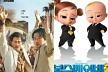 '모가디슈' 흥행 질주 vs '보스 베이비2' 2위 [주말흥행기상도]