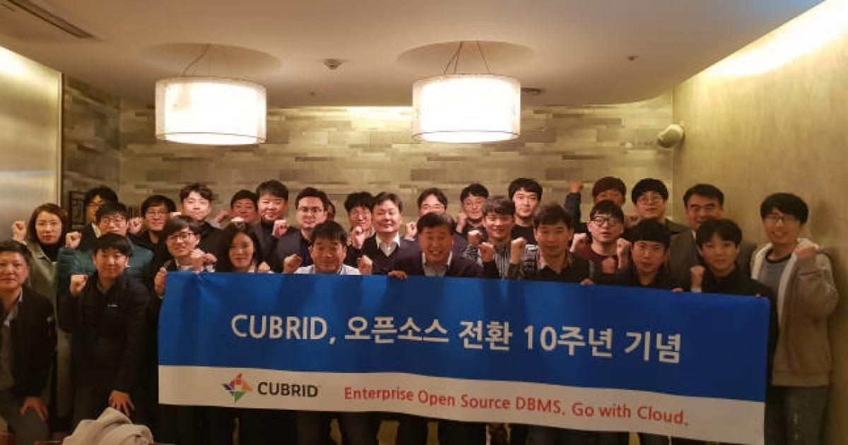 큐브리드, 오픈소스 DBMS 전환 10주년..오픈소스 생태계 확장 힘쓰겠다 #오픈소스