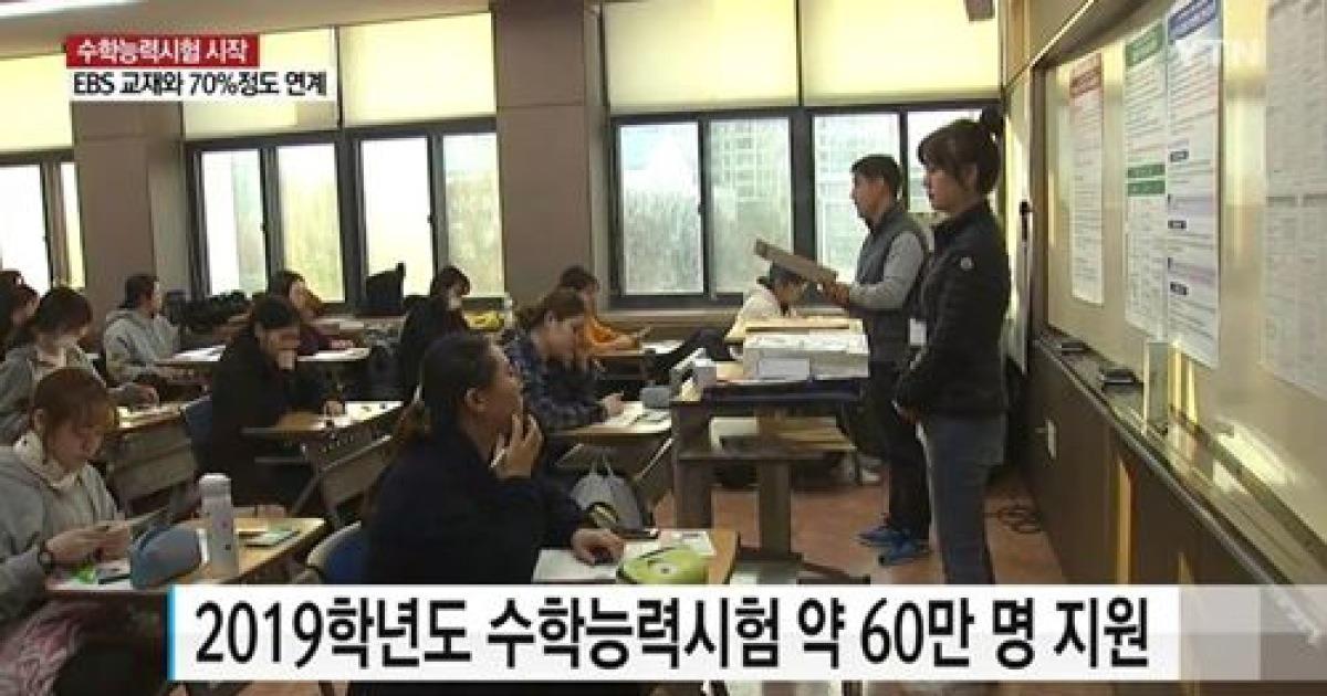 [2019 수능 시간표] 국어 오타, 수험생 불안감 키운 요인..'당락' ... #수능시간표