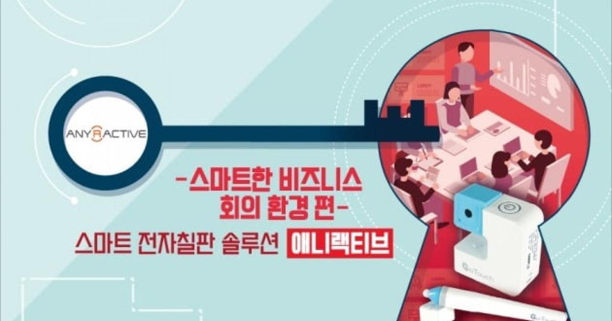 """[카드뉴스] 서울시 사물인터넷 실증사업, 스마트 전자칠판 솔루션 """"..."""