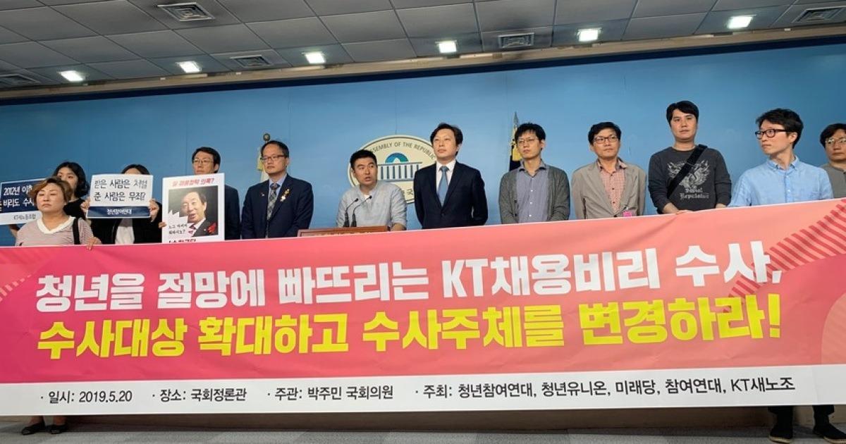 """""""김성태 등 청탁자도 조사하라""""..KT 채용비리 수사 확대 촉구"""
