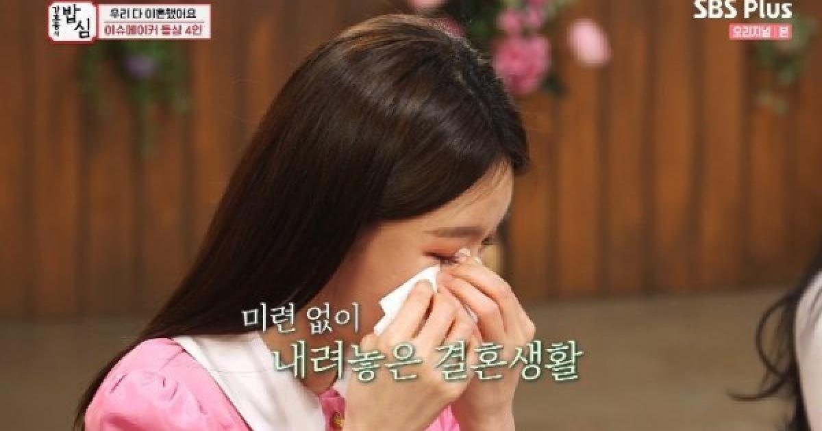 """'밥심' 지연수 눈물 """"일라이, 다신 보고싶지 않아"""" DA:리뷰(종합)"""