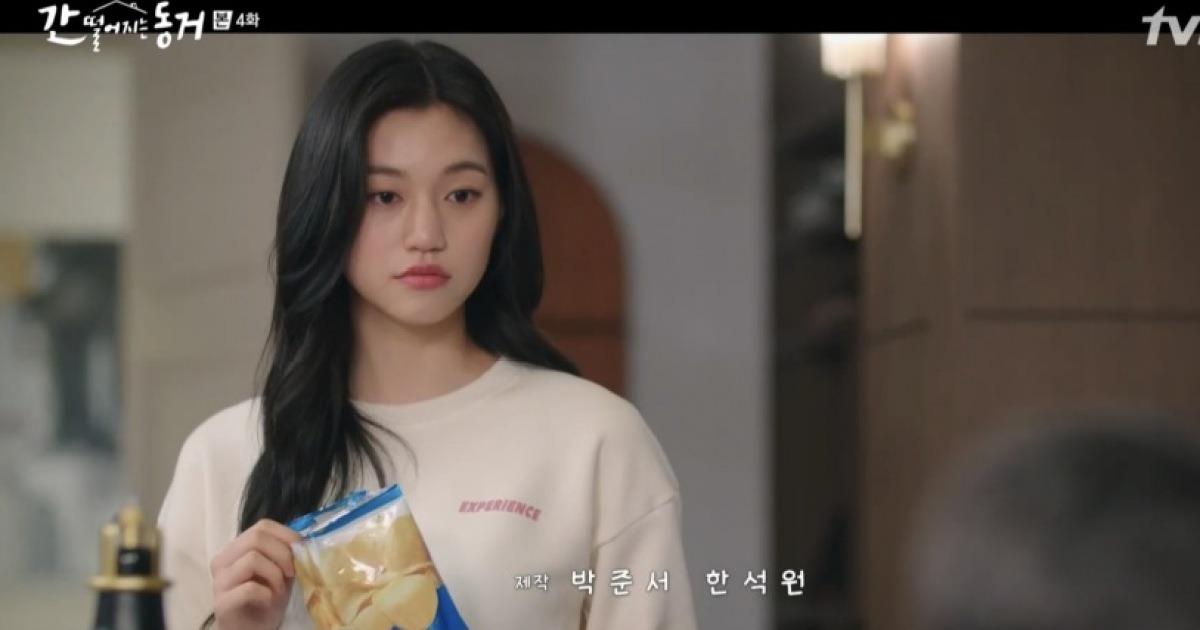간 떨어지는 동거' 김도연, 비현실적 비주얼의 '현실 동생' 찰떡 소화