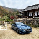 [시승기] 세단의 안락함+쿠페의 역동성 갖춘 BMW 뉴 8시리즈