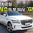 """[리얼시승기] 제네시스 럭셔리 SUV GV80 """"한국 자존심을 지켜냈다"""""""