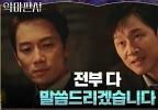 5억짜리 순금으로 법무부장관 수행비서 입 열게 한 지성 #방법의_중요성 | tvN 210731 방송
