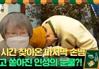 늦은 시간 찾아온 마지막 손님...그리고 쏟아진 인성의 눈물?! | tvN 210506 방송