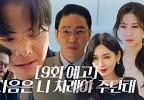 박은석, 악마 엄기준 향한 복수 시작?!