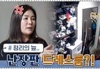 형택 부부의 갈등 유발하는 난장판 드레스룸 정리의 늪... | tvN 210419 방송