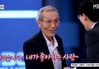 초특급 초대석 게스트! <오징어 게임>의 주역 배우 오영수, MBC 211016 방송
