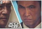 이경영 앞에 나타난 유오성? 이경영의 끔찍한 최후!, MBC 211016 방송