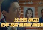 김원해, 드디어 깨달은 한주 방화범과 이하늬와의 관계!!