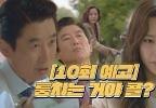 ※비상※ 이하늬, 김원해에 진실 발각으로 위기 봉착?!