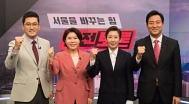 국힘, 서울·부산시장 후보 오늘 발표..단일화 논의 본격화