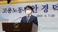 안경덕 노동부 장관 취임..