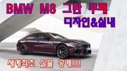 BMW M8 그란 쿠페! 실제로 본 디자인 품평기