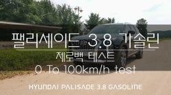 현대 펠리세이드 3.8 가솔린 제로백 테스트