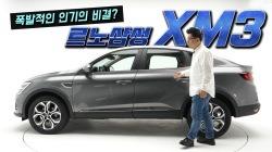 폭발적인 인기! 준중형 SUV, 르노삼성 'XM3'