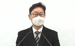 오늘 박범계 인사청문회..국민의힘, 자체 '장외 청문'
