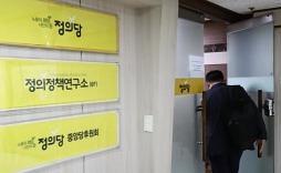 김종철 성추행 사퇴에.. 與