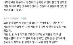 '땅 투기 의혹' LH 직원들