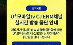 CJ ENM, U+모바일tv에 실시간 송출중단..콘텐츠사용료 정면충돌