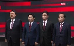 尹-洪 '57만 당심 잡아라' 신경전..