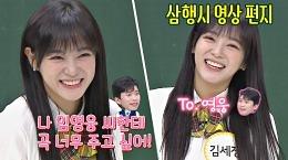 임영웅 찐팬♡ 김세정의 사상 최초 '삼행시' 영상 편지?
